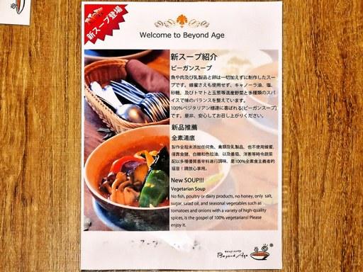 Beyond Age 北22条店 (ビヨンド・エイジ) | 店舗メニュー画像9