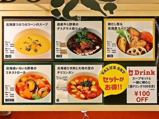 北海道スープスタンド 札幌エスタ店 | 店舗メニュー画像1