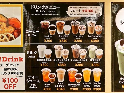 北海道スープスタンド 札幌エスタ店 | 店舗メニュー画像2