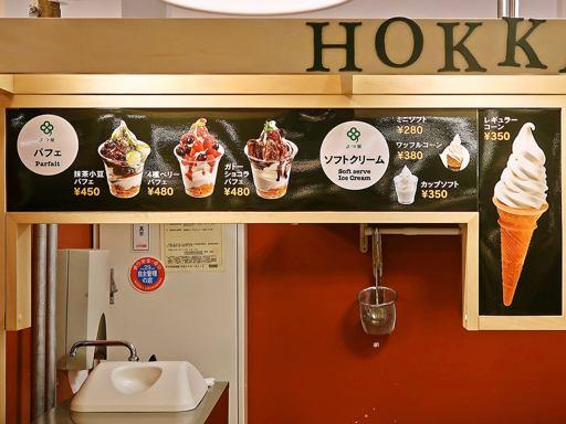 北海道スープスタンド 札幌エスタ店 | 店舗メニュー画像4