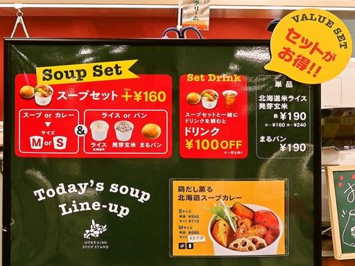 北海道スープスタンド 札幌エスタ店 | 店舗メニュー画像6