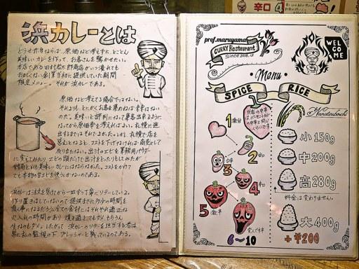 円山教授。 | 店舗メニュー画像6