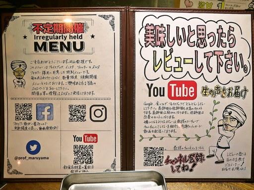 円山教授。 | 店舗メニュー画像10