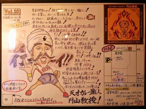 円山教授。 | 店舗メニュー画像13