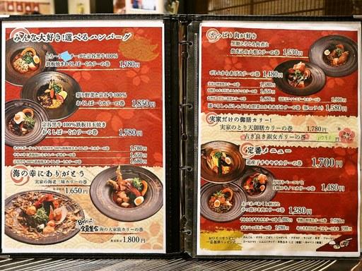 スープカリー 奥芝商店 実家 | 店舗メニュー画像1