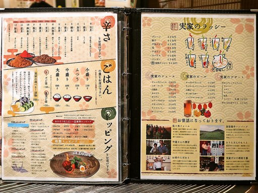 スープカリー 奥芝商店 実家 | 店舗メニュー画像2