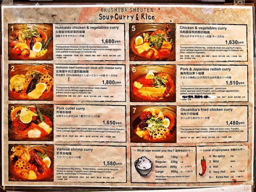 スープカリー 奥芝商店 実家 | 店舗メニュー画像3