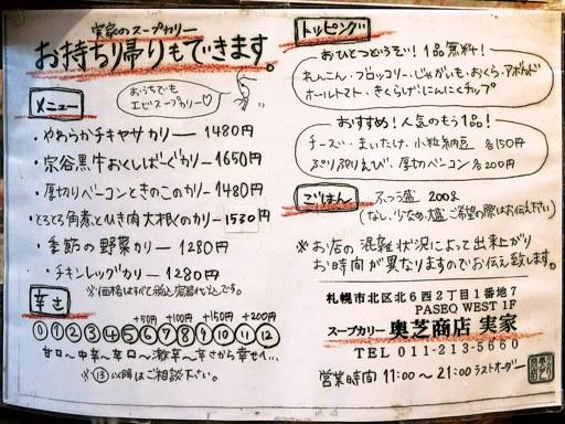 スープカリー 奥芝商店 実家 | 店舗メニュー画像4