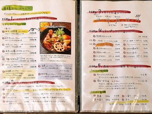 薬膳スープカレー シャナイア | 店舗メニュー画像1