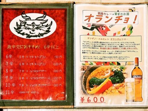 薬膳スープカレー シャナイア | 店舗メニュー画像4