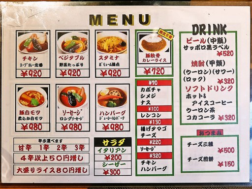 北海道スープカリー工房 セブンウェスト | 店舗メニュー画像1