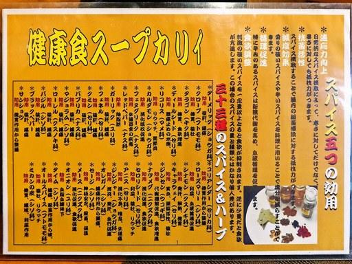 北海道スープカリー工房 セブンウェスト | 店舗メニュー画像2