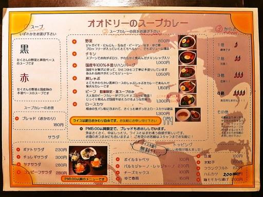 スープカレー屋 鴻 オオドリー 神田駿河台店 | 店舗メニュー画像1