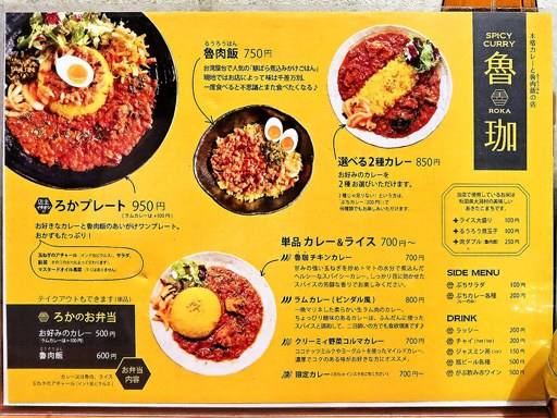SPICY CURRY 魯珈 (スパイシーカリーろか) | 店舗メニュー画像2
