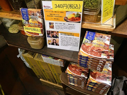 SPICY CURRY 魯珈 (スパイシーカリーろか) | 店舗メニュー画像7
