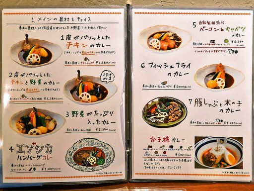 SOUP CURRY ポニピリカ | 店舗メニュー画像1