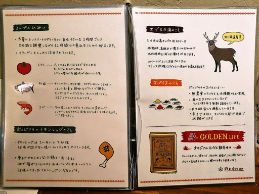 SOUP CURRY ポニピリカ | 店舗メニュー画像5