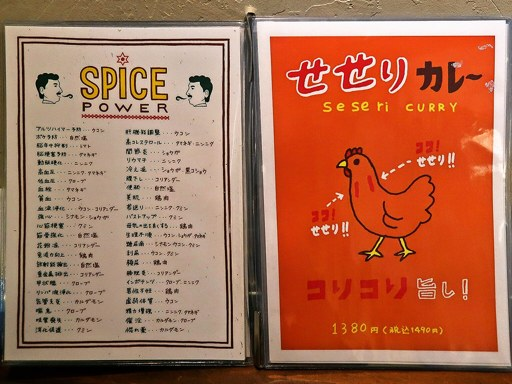 SOUP CURRY ポニピリカ | 店舗メニュー画像6