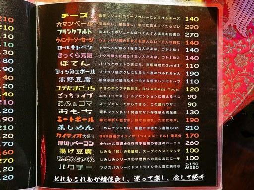 マジックスパイス 東京下北沢店 | 店舗メニュー画像4