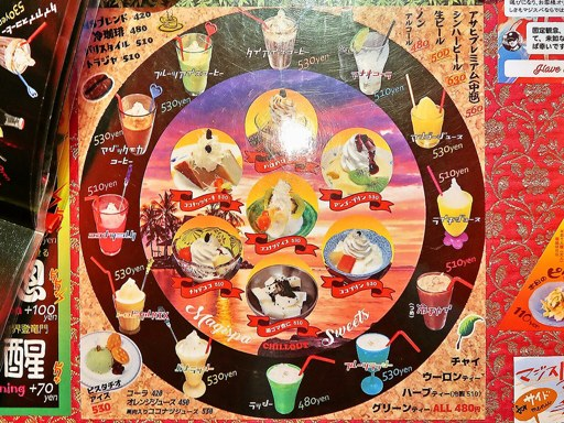 マジックスパイス 東京下北沢店 | 店舗メニュー画像9