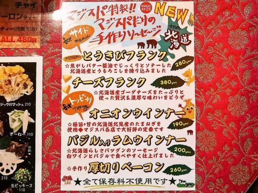 マジックスパイス 東京下北沢店 | 店舗メニュー画像10