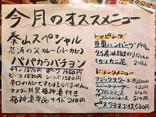 マジックスパイス 東京下北沢店 | 店舗メニュー画像11