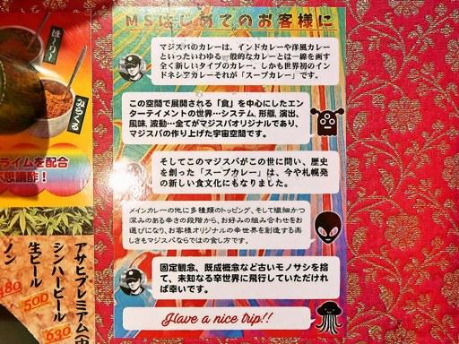 マジックスパイス 東京下北沢店 | 店舗メニュー画像12