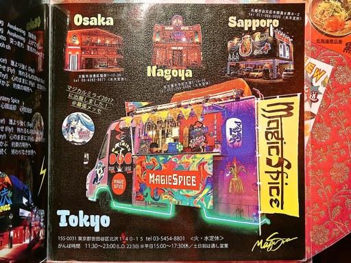 マジックスパイス 東京下北沢店 | 店舗メニュー画像13
