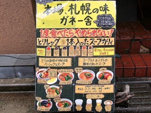 スープカリィ厨房 ガネー舎 | 店舗メニュー画像4
