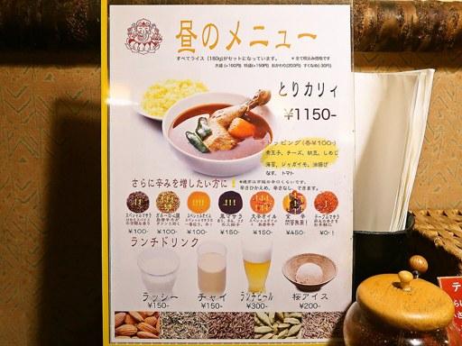スープカリィ厨房 ガネー舎 | 店舗メニュー画像1