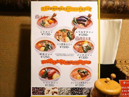 スープカリィ厨房 ガネー舎 | 店舗メニュー画像2