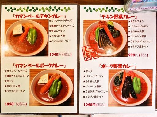 スープカレー カムイ | 店舗メニュー画像1