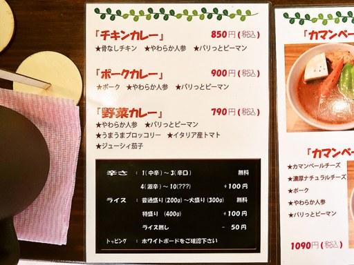 スープカレー カムイ | 店舗メニュー画像2