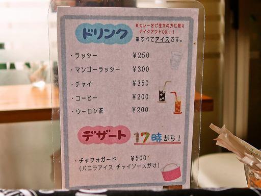 スープカレー カムイ | 店舗メニュー画像3