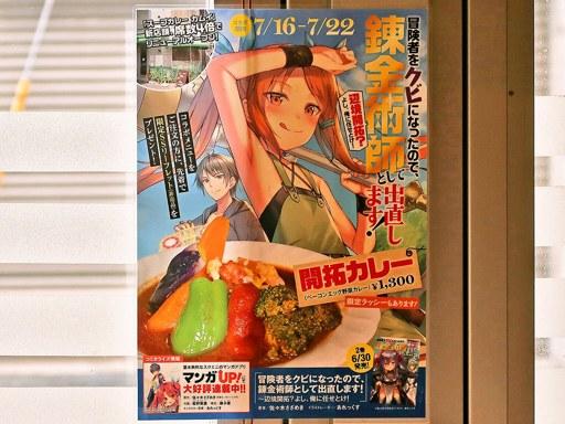 スープカレー カムイ | 店舗メニュー画像4