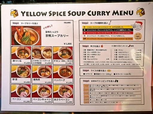イエロースパイス Yellow Spice | 店舗メニュー画像1
