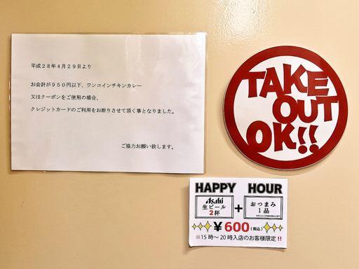 hiri hiri the SUN premium (スープカリー&Dining Cafe ヒリヒリ) | 店舗メニュー画像3