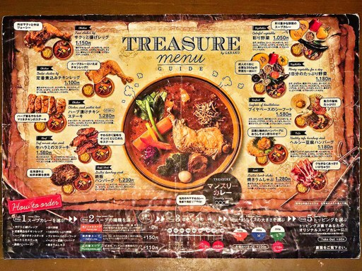 SOUPCURRY TREASURE (トレジャー) | 店舗メニュー画像1