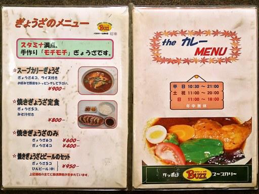 バズカリー 札幌本店 花車 (curry & cafe Buzz)   店舗メニュー画像2