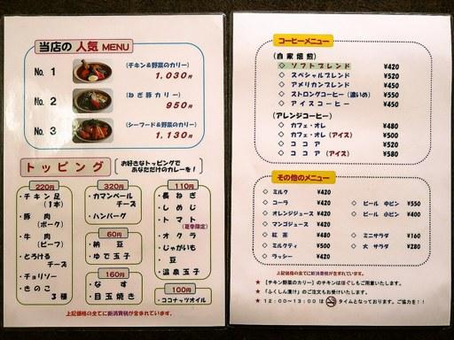 バズカリー 札幌本店 花車 (curry & cafe Buzz)   店舗メニュー画像3