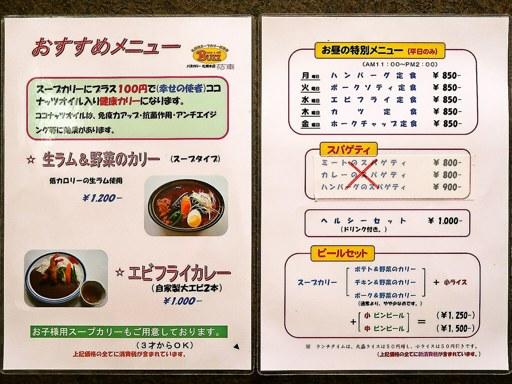 バズカリー 札幌本店 花車 (curry & cafe Buzz)   店舗メニュー画像4