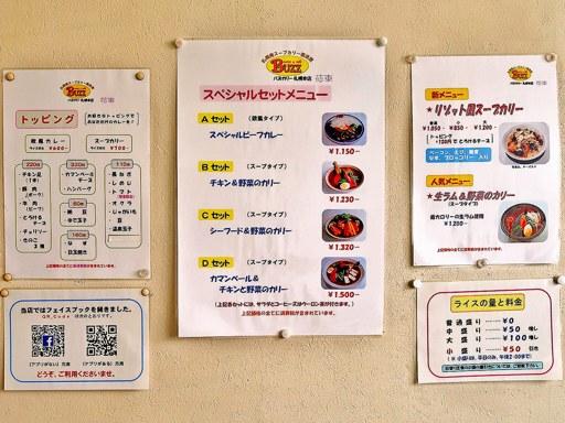 バズカリー 札幌本店 花車 (curry & cafe Buzz)   店舗メニュー画像5