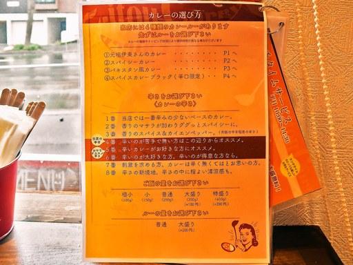 エイトカリー E-itou Curry | 店舗メニュー画像1