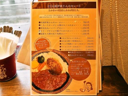エイトカリー E-itou Curry | 店舗メニュー画像2