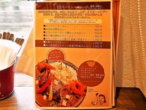 エイトカリー E-itou Curry | 店舗メニュー画像3
