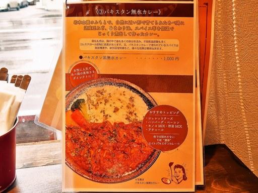 エイトカリー E-itou Curry | 店舗メニュー画像4