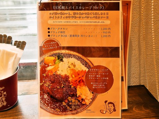 エイトカリー E-itou Curry | 店舗メニュー画像5