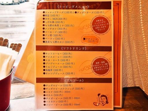エイトカリー E-itou Curry | 店舗メニュー画像6