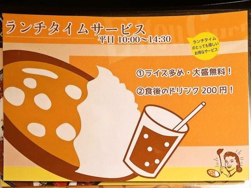 エイトカリー E-itou Curry | 店舗メニュー画像7