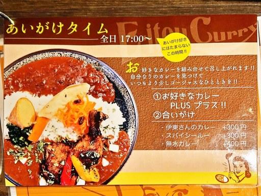 エイトカリー E-itou Curry | 店舗メニュー画像8